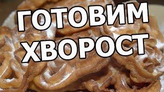Как приготовить хворост. Готовить, сделать рецепт очень легко!(МОЙ САЙТ: http://ot-ivana.ru/ ☆ Рецепты тортов: https://www.youtube.com/watch?v=6MEp6fDdiX8&list=PLg35qLDEPeBRIFZjwVg2MQ0AD-8cPasvU ..., 2015-11-14T18:19:32.000Z)