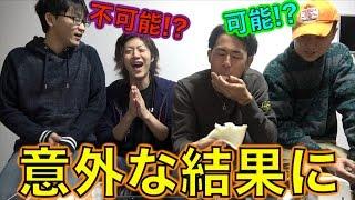 「食パンは1分間で食べきれない」って本当!?余裕でしょ!!! thumbnail