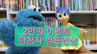 2만명 이벤트 발표 영상 라임튜브 장난감 놀이 Toys Play Игрушки LimeTube
