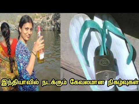 இந்தியாவில் நடக்கும் கேவலமான நிகழ்வுகள் | only indians can do this  | TAMIL NEWS