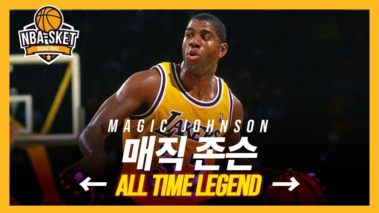 데뷔시즌에 파이널 MVP를 거머쥔 유일한 선수이자 자타공인 No.1 포인트가드, 매직 존슨