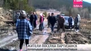 Золотая лихорадка в Партизанске