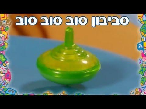 חגי ישראל עם רינת ומימי - חנוכה - סביבון סוב סוב סוב