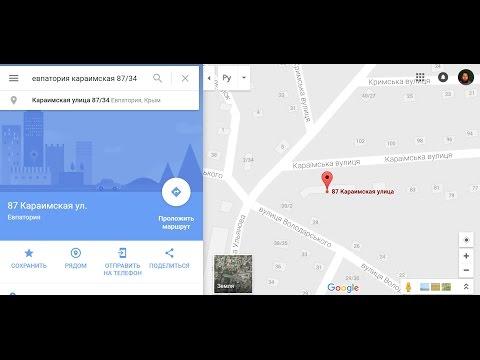 Улица и место евпаторисйкие, город почему-то ялта а карта симферополя :-/