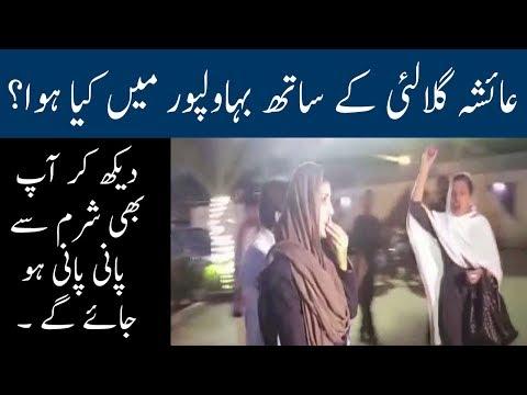 Shameful Incident With Ayesha Gulalai in Bahawalpur | Neo news