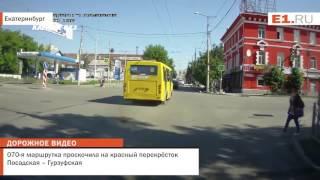 070-я маршрутка проскочила на красный перекрёсток Посадская – Гурзуфская