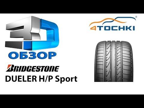 Dueler H/P Sport