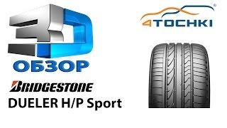 3D-обзор шины Bridgestone Dueler H/P Sport на 4 точки. Шины и диски 4точки - Wheels & Tyres 4tochki