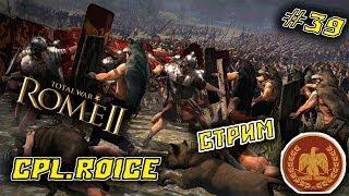 Rome II Total War ►ВОЙНА С ВАРВАРАМИ !!!►ПРОХОЖДЕНИЕ ЗА РИМ #39