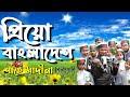 Download Priyo Bangladesh ll Islamic Songs 2017 MP3 song and Music Video