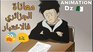 Die leiden des Algerischen Unternehmen kann wählen Sie