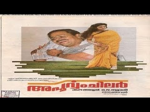 Apoorvam Chilar 1991: Malayalam Full Movie | Malayalam Movies Online | Innocent | Parvathi