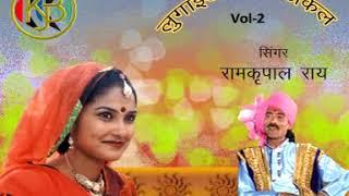 लुगाइअन की अकल - Vol 2 - Ladies Drama - Ramkripal Rai - Bundeli Folk Song - MP3 Audio Jukebox
