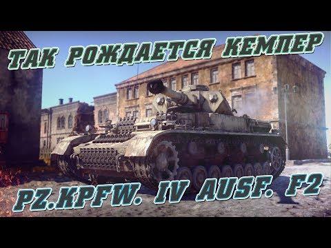 Pz.Kpfw. IV Ausf. F2 - Так рождается Кемпер в War Thunder
