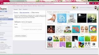 как настроить почтовый ящик в браузере Яндекс