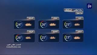 النشرة الجوية الأردنية من رؤيا 17-11-2017