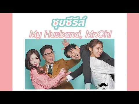 ซุยซีรีส์ : My Contracted Husband Mr. Oh / หนวดนั่งฟิน อินจริงๆโว้ยยย [Spoil EP1]