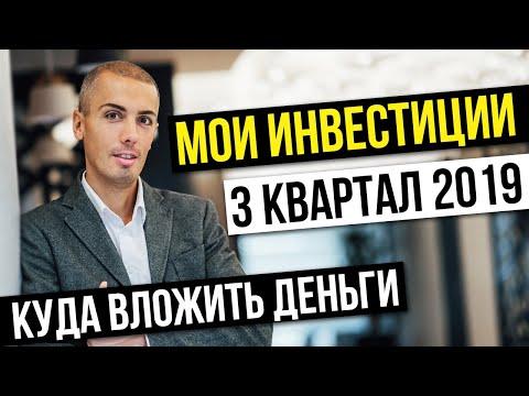 Куда Николай Мрочковский инвестировал деньги в 2019 - Отчет за 3 квартал - Куда вложить деньги