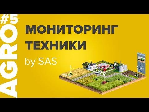 Мониторинг техники. GPS трекер и другие приборы. AGRO By SAS. #5