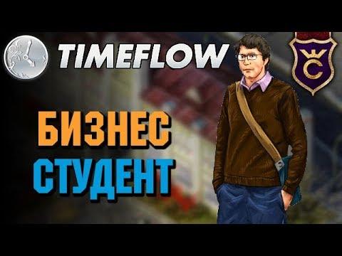 Отличный Бизнес Тренажёр ∎ Timeflow прохождение #1 - Русский разработчик