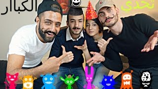 تحدي مامو مع محمود بيطار والحكام نارين وجلال
