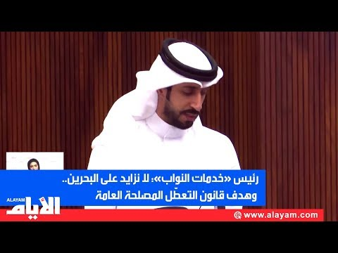 رئيس «خدمات النواب» لا نزايد على البحرين  وهدف قانون التعطّل المصلحة العامة  - نشر قبل 19 دقيقة
