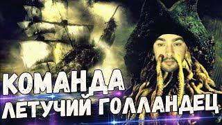 """КОМАНДА """"ЛЕТУЧИЙ ГОЛЛАНДЕЦ"""" СТРЕЙ ИГРАЕТ С КОРОЛЯМИ СКРЫТОГО ПУЛА"""