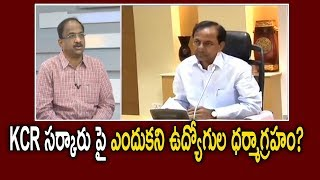 KCR సర్కారు పై ఎందుకని ఉద్యోగుల ధర్మాగ్రహం?|| Prof K Nageshwar On Telangana Employees Dharmagraham||