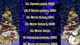 Найкращі новорічні фільми! 3 :)