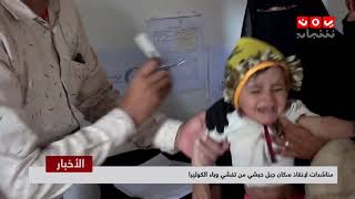 مناشدات لإنقاذ سكان جبل حبشي من تفشي وباء الكوليرا