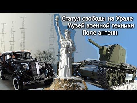 Музей военной техники + 2 (Верхняя Пышма) Museum of military equipment