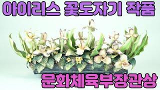 도자기 - 아이리스 꽃도자기 작품. 문화체육부장관상 수…
