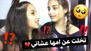 تخلت عن امها عشاني ؟!ليش؟؟🤔