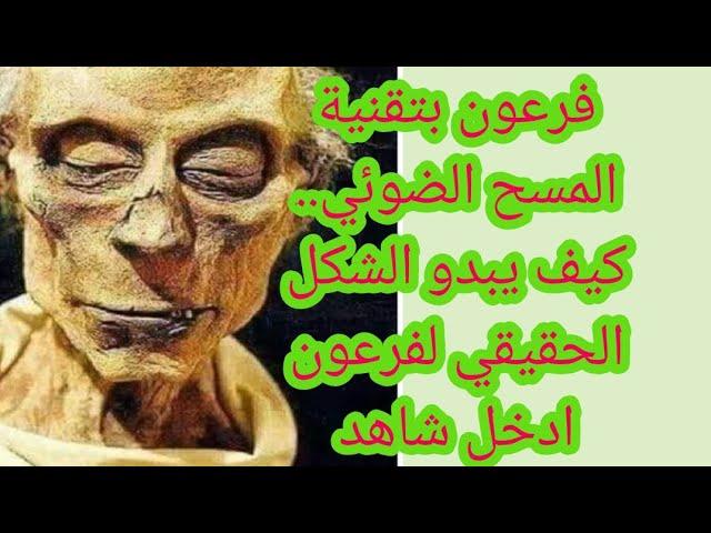 وجه فرعون بتقنية المسح الضوئي كيف يبدو الشكل الحقيقي لفرعون Pharaoh S Face With A Scanning Techno Youtube