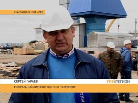 """ГАЗРЕГИОН Строительство системы газопроводов """"Южный коридор"""""""
