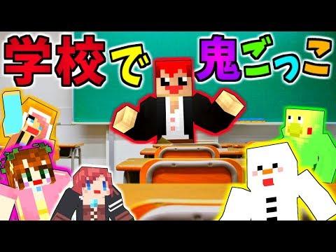 【マインクラフト】学校で鬼ごっこで懐かしい気分になったw【赤髪のとも】マイクラミニゲーム7