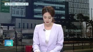 """""""이사해임도 요구할것""""…국민연금 경영개입 본격화 선언"""