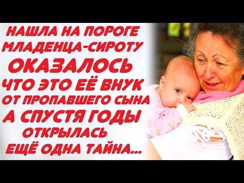 Нашла на пороге младенца сироту. Оказалось, что это её внук от давно пропавшего сына. И спустя годы.
