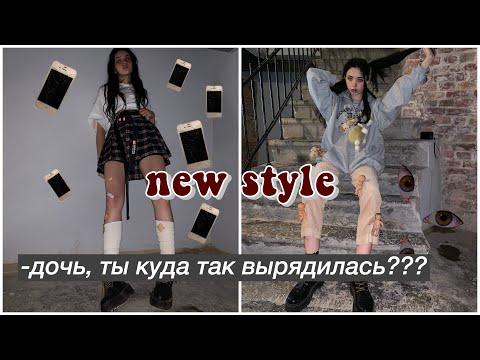 создаю НОВЫЙ стиль (переделываю одежду)