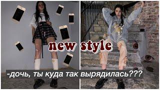 Download создаю НОВЫЙ стиль (переделываю одежду) Mp3 and Videos