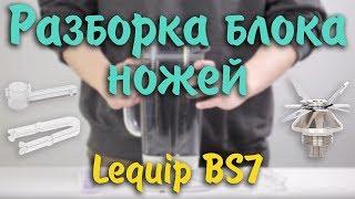 Професійний блендер BS7 Quattro від L equip. Як розібрати і помити ножі