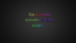 Как сделать интро?(Cinema4d: http://ska4ay.com/-r25 или http://ska4ay.com/_r25 Crack and Ключи: http://ska4ay.com/-v25 или http://ska4ay.com/_v25 Моя партнерка ..., 2013-08-08T11:03:49.000Z)
