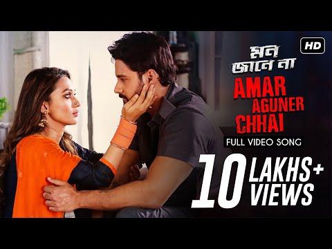 Amar Aguner Chhai | Mon Jaane Na | Yash | Mimi | Raj Barman | Lincon | Shagufta Rafique | SVF