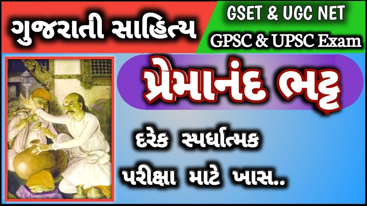 Okha Haran Gujarati Book