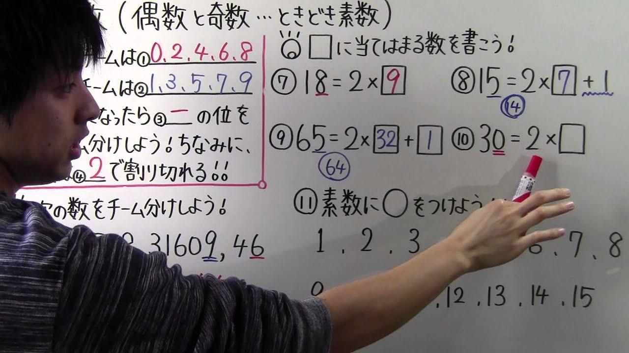 【小5 算數】 小5-17 偶數と奇數・・・ときどき素數 - YouTube