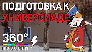 Перестарались: как готовятся к Универсиаде в Красноярске