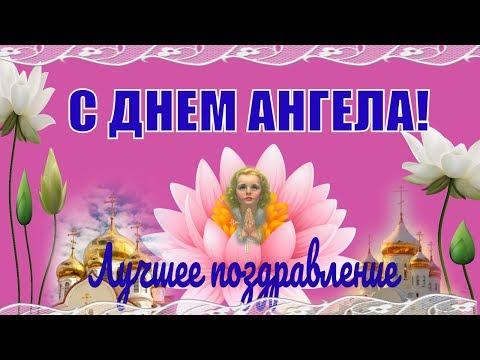 День Ангела Красивые