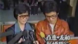 1980-11-20 三浦友和・百恵夫妻新婚旅行出発直前インタビュー! thumbnail