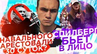 СПИЛБЕРГ УДАРИЛ В ЛИЦО / АРЕСТ ОППОЗИЦИОНЕРОВ НА МИТИНГАХ