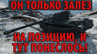 ОН ТОЛЬКО ЗАЛЕЗ НА ПОЗИЦИЮ, И ТУТ ПОНЕСЛОСЬ! World of Tanks